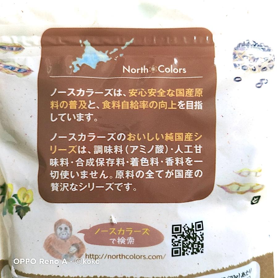 無添加 北海道2色の大豆