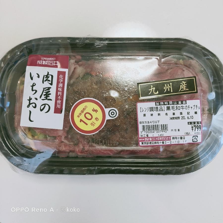 マコなり社長 おすすめ 成城石井 チャプチェ