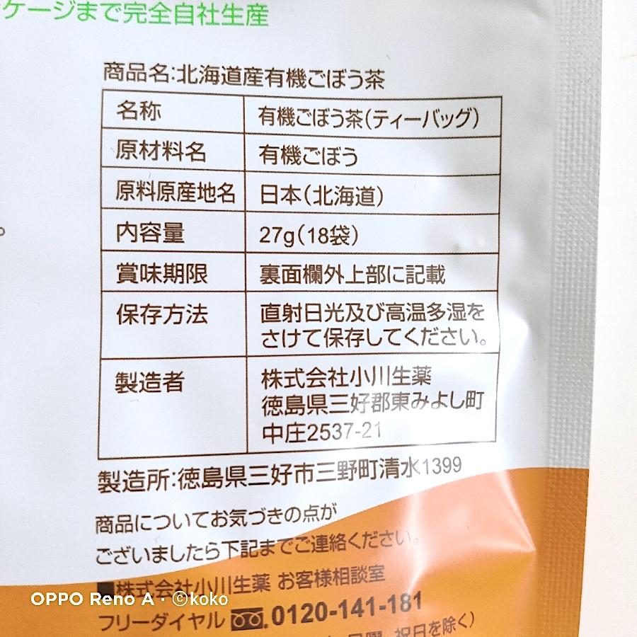 北海道産 有機ごぼう茶